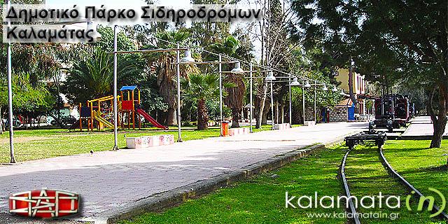dhmotiko-parko-sidhrosromwn-kalamata-3