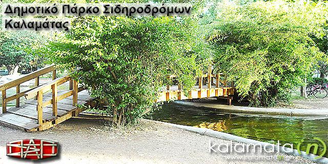 dhmotiko-parko-sidhrosromwn-kalamata-4