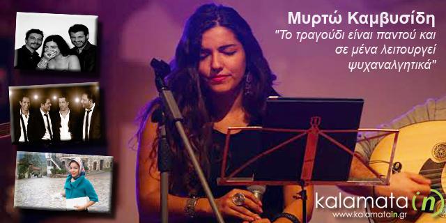 myrto-kamvisidi-3