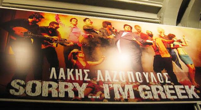 sorry-im-greek-kalamatianoi-2