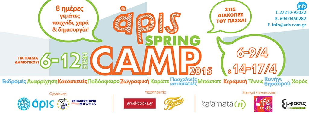 spring_camp_fb_cover