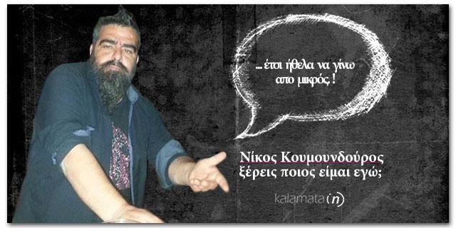 as-gnorisoume-ton-niko-koumoundouro
