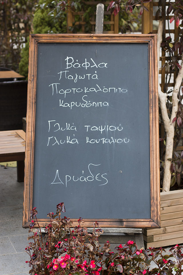 driades-cafe-vitina-5