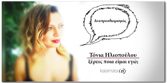 as-gnorisoume-tin-tonia-iliopoulou