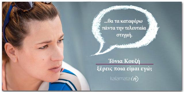 as-gnorisoume0tin-tonia-kouzi