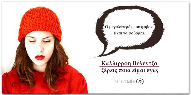 as-gnorisoume-tin-kaliroi-velentza