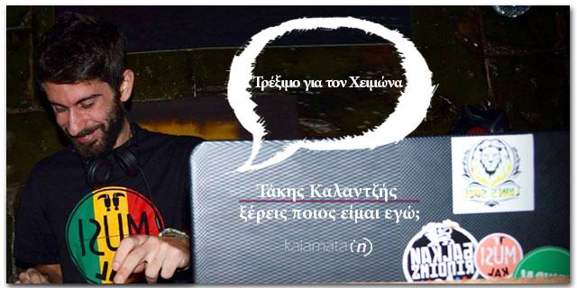 as-gnorisoume-ton-taki-kalatzi