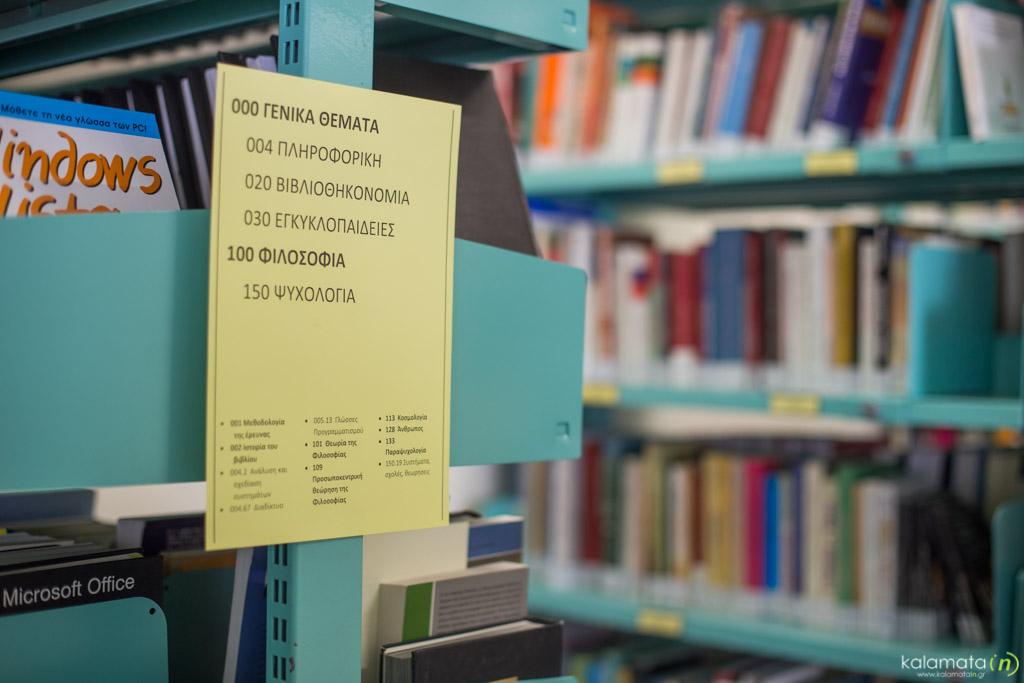 dimosia-kentriki-vivliothiki13