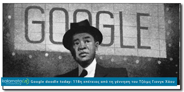 Google doodle today 118η επέτειος από τη γέννηση του Τζέιμς Γιονγκ Χάου