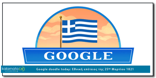 Kalamata In - Google doodle - Εθνική επέτειος της 25ης Μαρτίου 1821