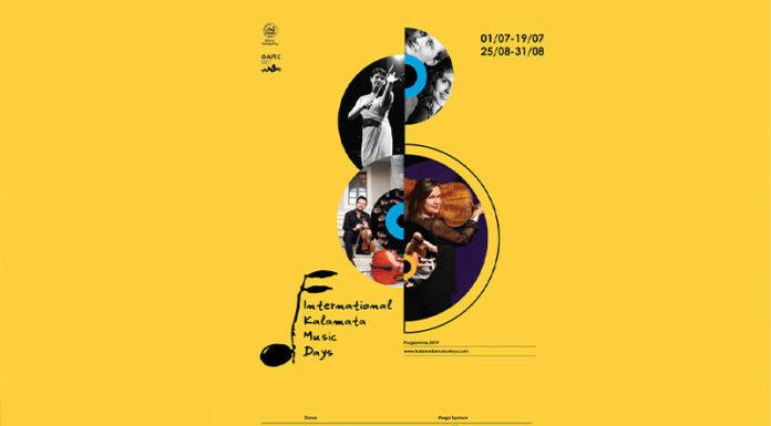 Διεθνείς Μουσικές Ημέρες Καλαμάτας- Συναυλία καθηγητών των masterclass βιολιού, βιολοντσέλου και πιάνου