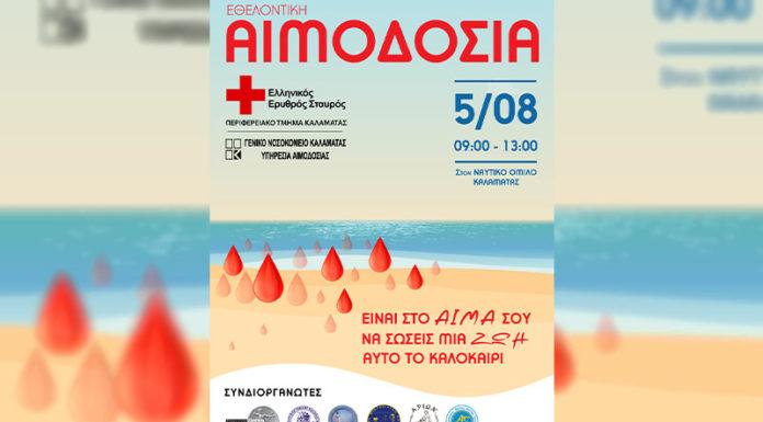 Εθελοντική αιμοδοσία στην Παραλία Καλαμάτας
