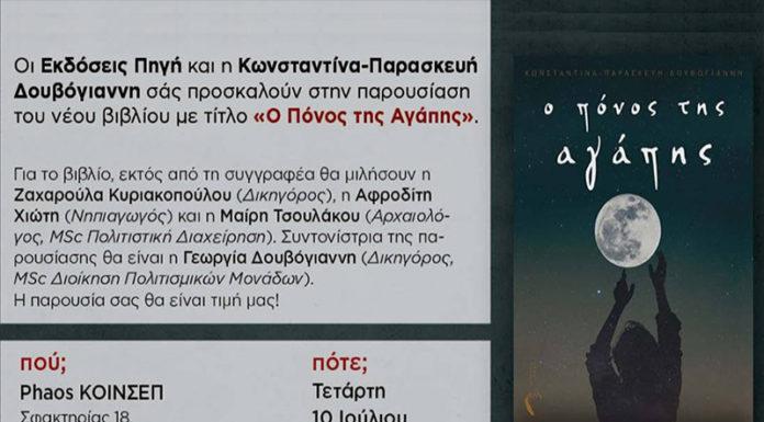 """Παρουσίαση του βιβλίου """"Ο Πόνος της Αγάπης"""" της Κωνσταντίνας-Παρασκευής Δουβόγιαννη"""