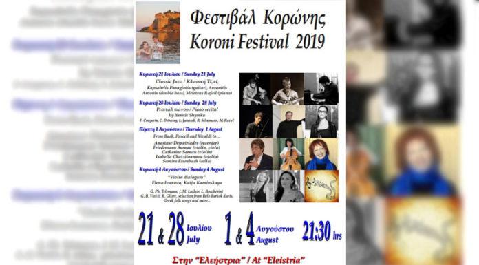Φεστιβάλ-Κορώνης-2019