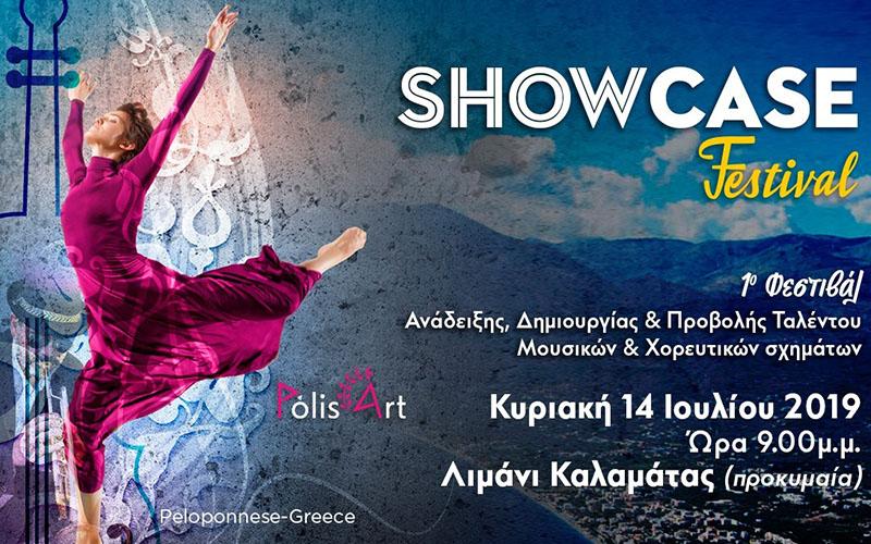 Showcase festival μουσικών και χορευτικών σχημάτων