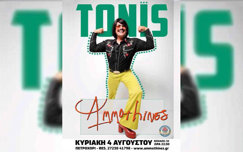 ammothines-tonis-sfinos-live