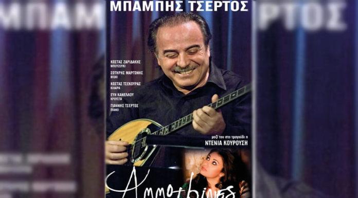 mpampis-tsertos-live-stis-ammothines