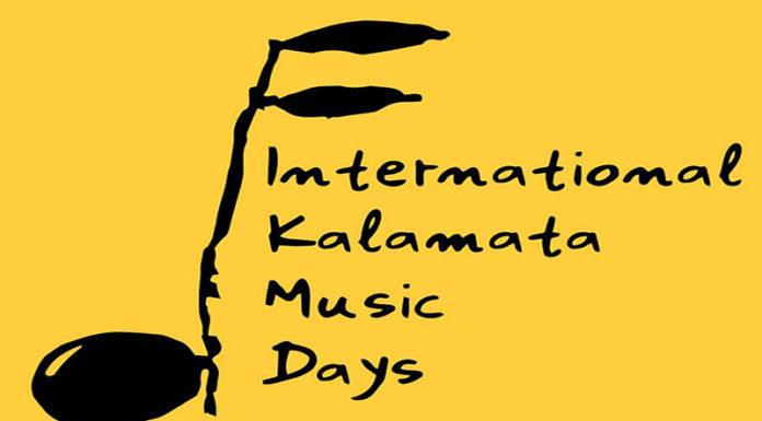 Διεθνείς Μουσικές Ημέρες