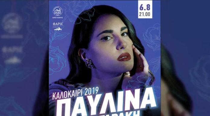 Παυλίνα-Βουλγαράκη-Μέγαρο-χορού-Καλαμάτας