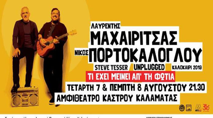 Συναυλία Μαχαιρίτσα-Πορτοκάλογλου στο Κάστρο Καλαμάτας