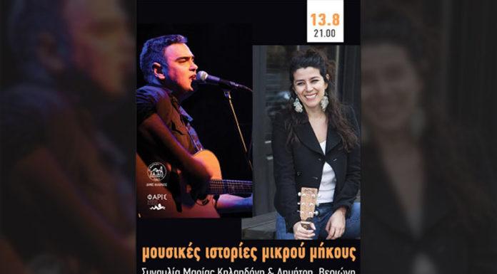 Συναυλία της Μαρίας Κηλαηδόνη και του Δημήτρη Βεριώνης στο λιμάνι Καλαμάτας