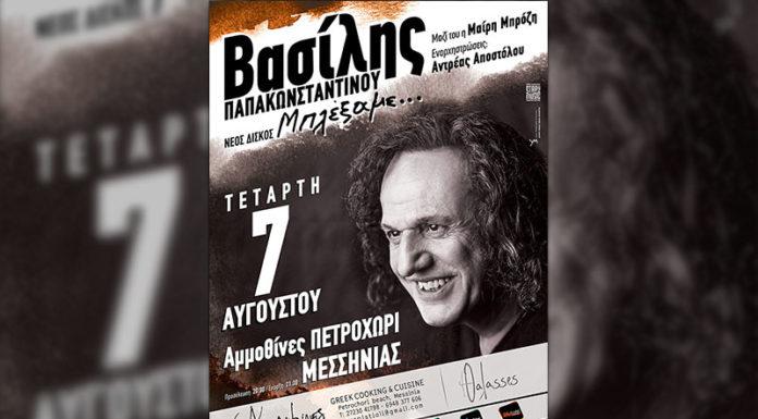 Συναυλία του Βασίλη Παπακωνσταντίνου στις Αμμοθίνες