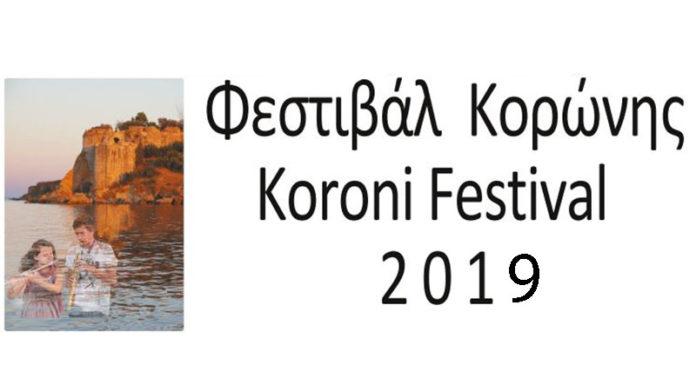 Φεστιβάλ Κορώνης 2019