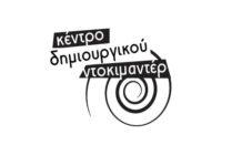 Κέντρο Δημιουργικού Ντοκιμαντέρ Καλαμάτας