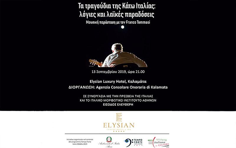 Μουσική-παράσταση-με-τον-Franco-Tommasi