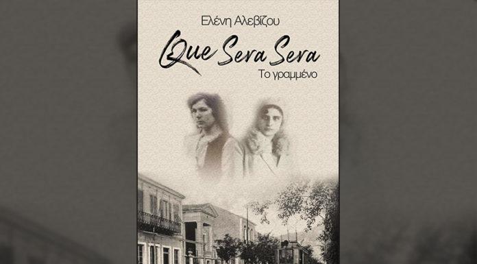 Παρουσίαση του βιβλίου Que sera sera-Το Γραμμένο