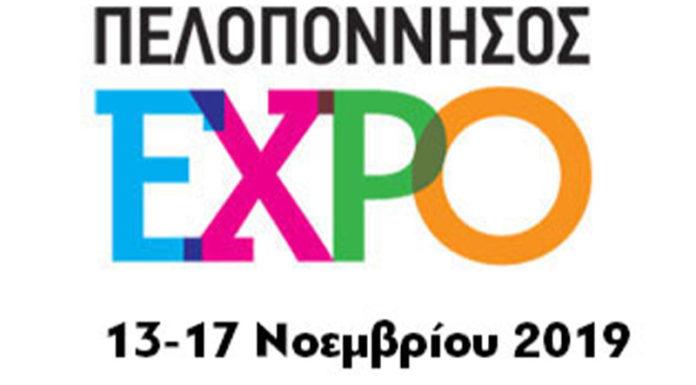 Στην Τρίπολη η Πελοπόννησος Expo 2019