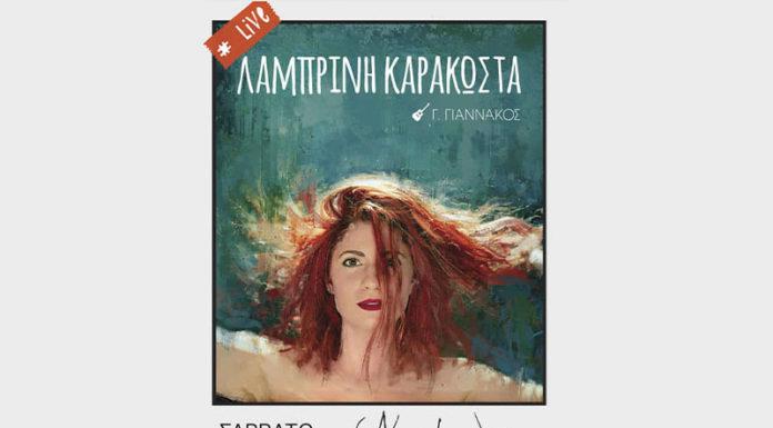 ammothines lamprini karakosta live 2019