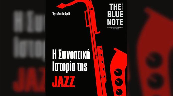 Βραδιά αφιερωμένη στην ιστορία της Jazz