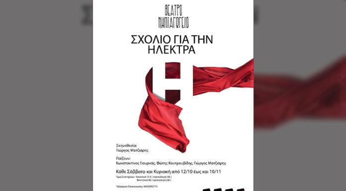 Έρχεται η παράσταση Σχόλιο για την Ηλέκτρα από το Θέατρο Νηπιαγωγείο