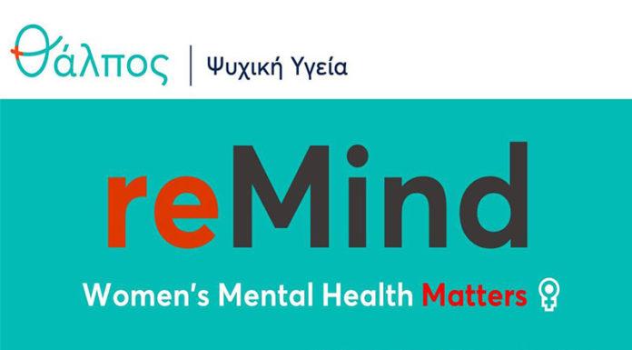 Εκδήλωση με τίτλο eMind - Women's mental health matters από την Θάλπος Καλαμάτας