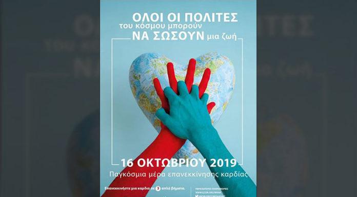 Εκδηλώσεις για την Παγκόσμια Ημέρα Επανεκκίνησης Καρδιάς στην Καλαμάτα