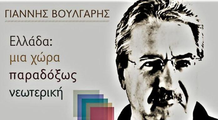"""Παρουσίαση του βιβλίου """"Ελλάδα: Μια χώρα παραδόξως νεωτερική"""" του Γιάννη Βούλγαρη"""
