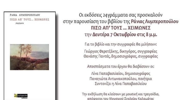 Παρουσίαση του βιβλίου πίσω απ τους χειμώνες της Ράνιας Λυμπεροπούλου