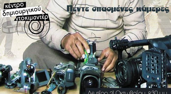 Προβολή του ντοκιμαντέρ Πέντε σπασμένες κάμερες από το Κέντρο Δημιουργικού Ντοκιμαντέρ