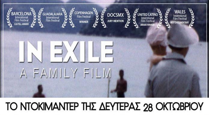 """Προβολή του ντοκιμαντέρ με τίτλο """"Στην Εξορία: Μια οικογενειακή ταινία"""""""