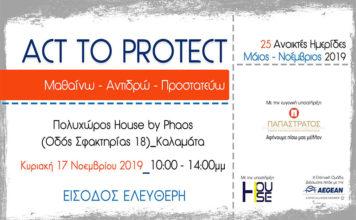 Εκπαιδευτική εκδήλωση για προστασία από φυσικές καταστροφές