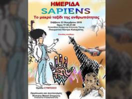 """Ημερίδα με θέμα """"Sapiens - Το μακρύ ταξίδι της ανθρωπότητας"""""""
