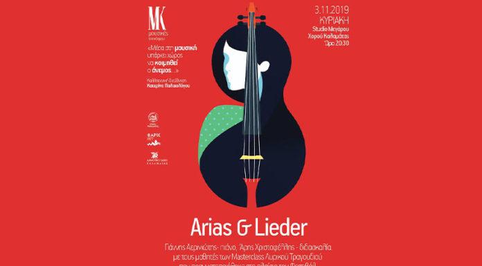 """Με Άριες και Lieder ξεκινούν οι """"Μουσικές του Κόσμου"""""""