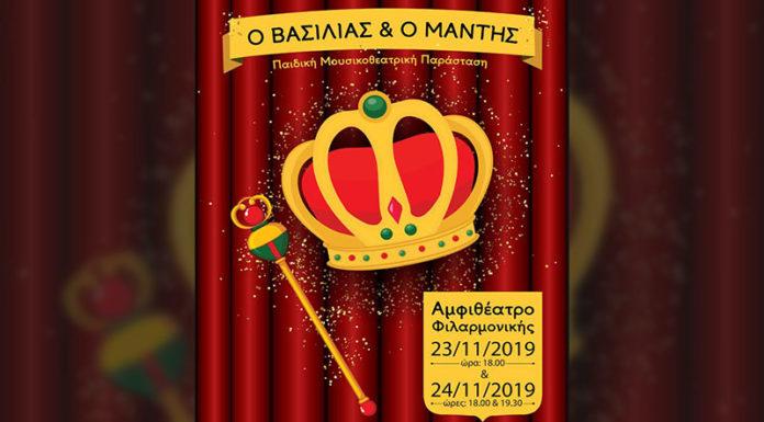 """Μουσικοθεατρική παράσταση με τίτλο """"Ο βασιλιάς και ο μάντης"""""""