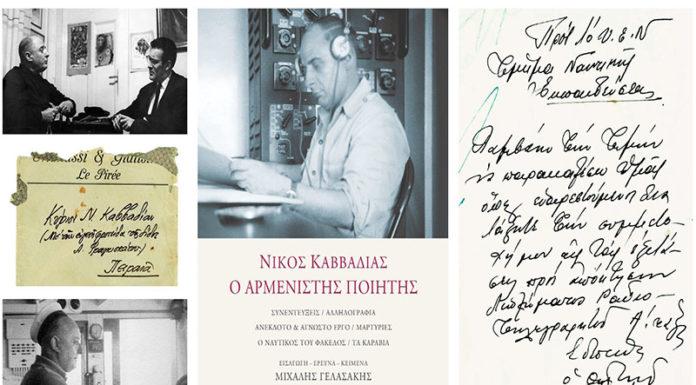 """Παρουσίαση του βιβλίου """"Νίκος Καββαδίας - ο αρμενιστής ποιητής"""""""