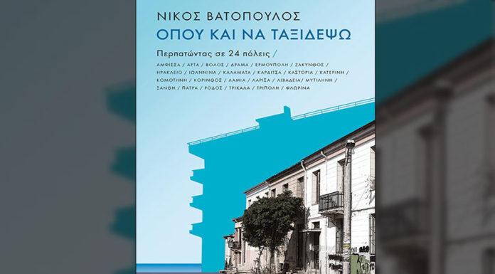 """Παρουσίαση του βιβλίου """"Όπου και να ταξιδέψω...Περπατώντας σε 24 πόλεις"""" του Νίκου Βατόπουλου"""