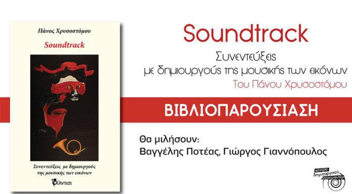 """Παρουσίαση του βιβλίου """"Soundtrack"""" του Πάνου Χρυσοστόμου"""
