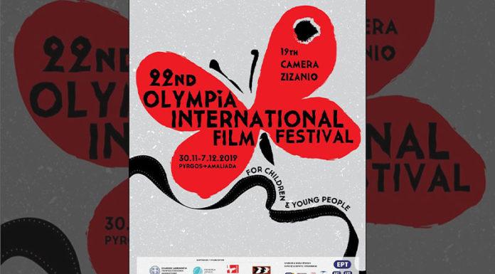 Προβολές του Φεστιβάλ Ολυμπίας για παιδιά και νέους στο Κέντρο Δημιουργικού Ντοκιμαντέρ