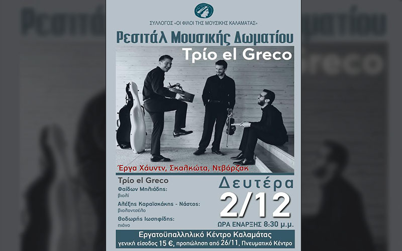 KalamataIn - Το μουσικό σχήμα Τρίο el Greco έρχεται στην Καλαμάτα