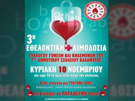 3η Εθελοντική Αιμοδοσία στο 7ο Δημοτικό Καλαμάτας